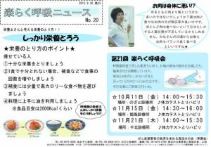 ニュース20