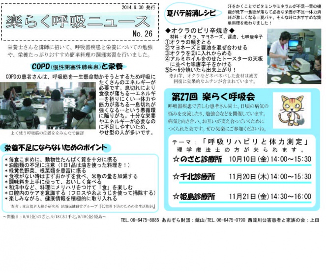 ニュース26