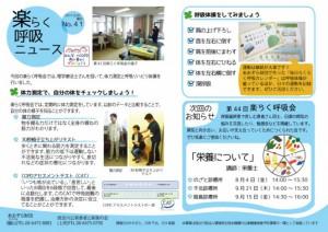 rakuraku_news41