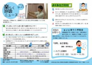 rakuraku_news43