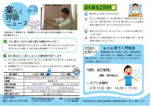 rakuraku_news46