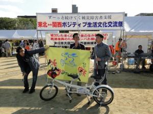 ステージで大阪でタンデム自転車を楽しむ会の活動紹介をするメンバー タンデムとの出会い魅力を語ります