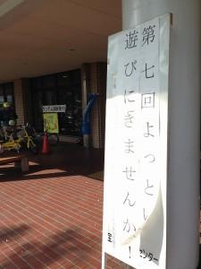 (写真)「第7回よっといで遊びに来ませんか」と書かれた看板。後ろにはタンデム自転車