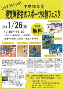 140126視覚障がい者のスポーツ体験フェスタ ポスター