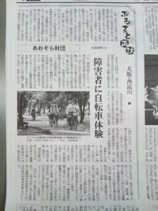 (写真)新聞記事