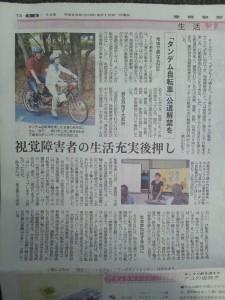 (写真)産経新聞記事。カラー写真2枚。1枚は大野川緑陰道路で走る鈴木(後ろ)、鎗山(前)のタンデム自転車。もう一枚は、8/5勉強会で講演する山田敦子選手