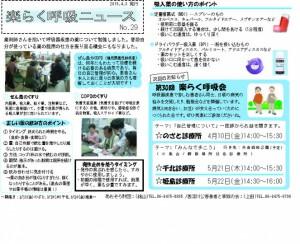 ニュース29