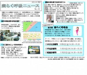 ニュース32