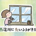 防災絵本「西淀川にたいふうがきた」