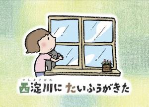 防災絵本「西淀川にたいふうがきた」表紙