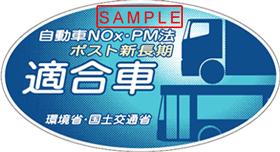 自動車NOx・PM法適合車ステッカー