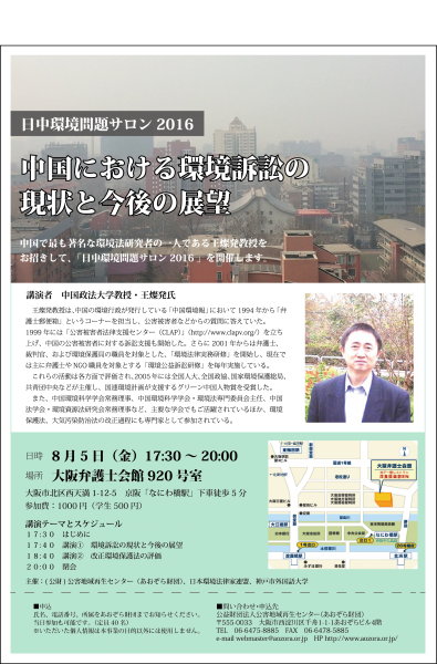 日中環境問題サロン2016