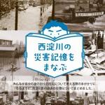 西淀川の災害記憶をまなぶ