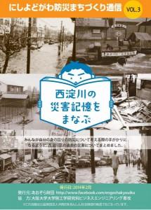 disaster_newsletter03_top2