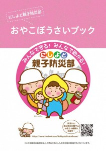disaster_prevention_book_toppage