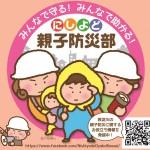 oyakobousaibu_logo