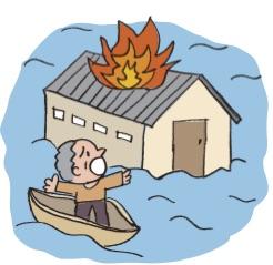 浸水している時の火事