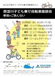 西淀川子ども乗せ自転車座談会 参加のごあんない