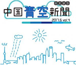 aozora-shinbun title4