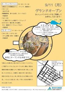 20170810くじらカフェリーフレット白黒(チケットなし)