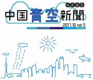 aozora-shinbun title5