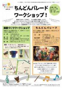 chindon_leaflet1