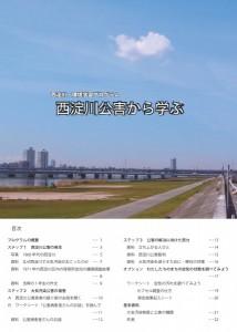 西淀川公害から学ぶ表紙-jpg