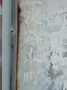 現在の淡路4丁目のあたりにあった古い看板に「淡路本町」という表記を発見。