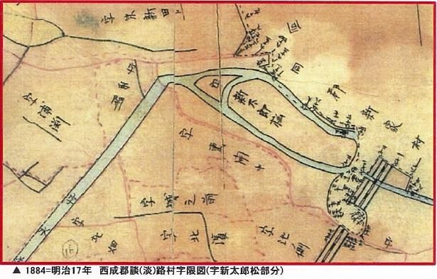 明治17(1884)年「西成郡談(淡)路村字限図」(字新太郎松部分)