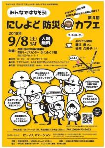 防災カフェ(表)