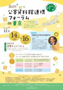 公害資料館連携フォーラムin東京ちらし表