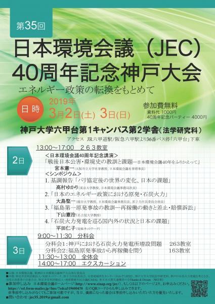 環境会議40周年チラシ_ページ_1