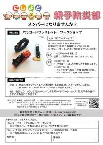 西淀親子防災部チラシ0428