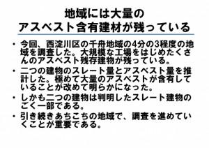 あおぞら版-190427身近なアスベストを調べる _ページ_17