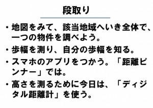 あおぞら版-190427身近なアスベストを調べる _ページ_04