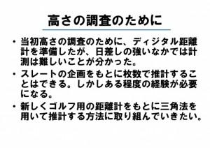 あおぞら版-190427身近なアスベストを調べる _ページ_19
