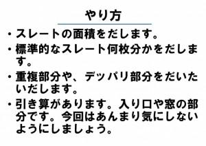 あおぞら版-190427身近なアスベストを調べる _ページ_05