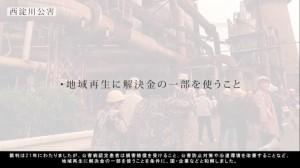 大阪府動画スクショ_地域再生