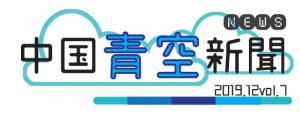 中国青空新聞vol7
