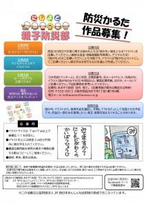 防災かるた_page-0001