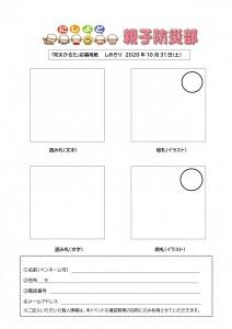 防災かるた裏面_page-0001